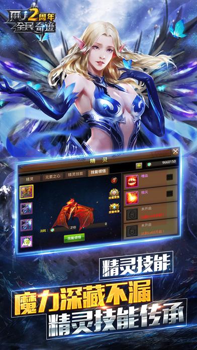 全民奇迹MU手游app截图