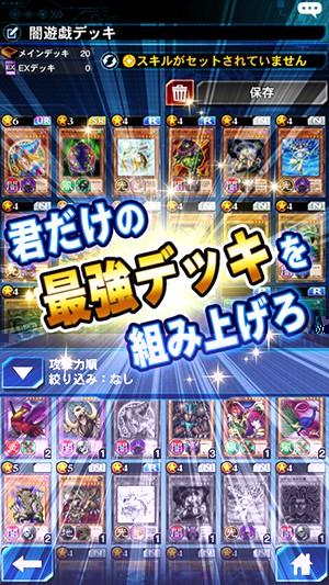 游戏王:决斗连线手游app截图