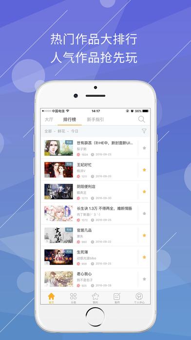 橙光游戏手游app截图