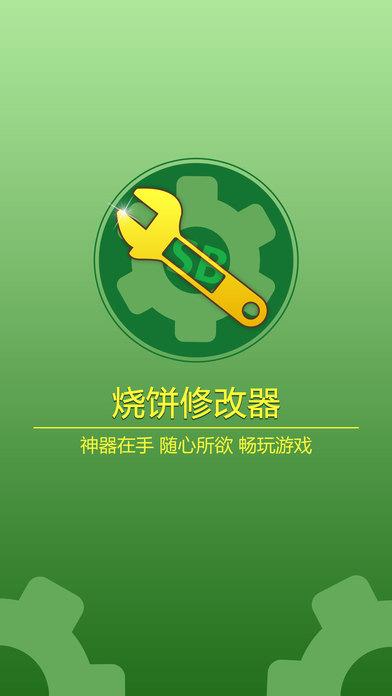 烧饼游戏修改器手游app截图