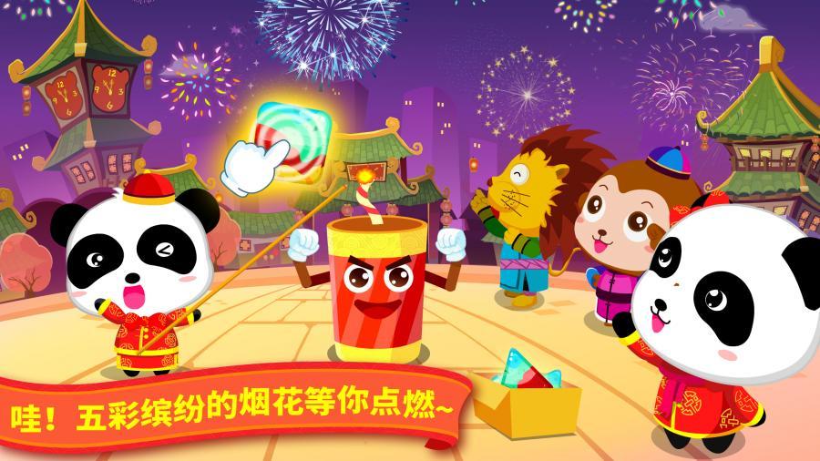 宝宝过春节手游app截图