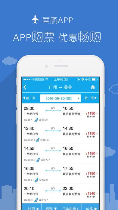 南方航空手机软件app截图