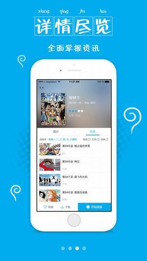 漫画控手机软件app截图
