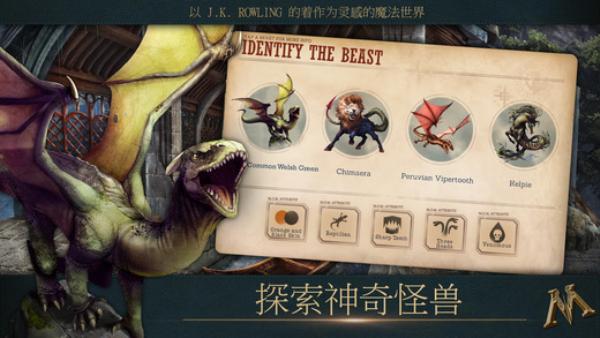 神奇动物:魔法世界关卡手游app截图