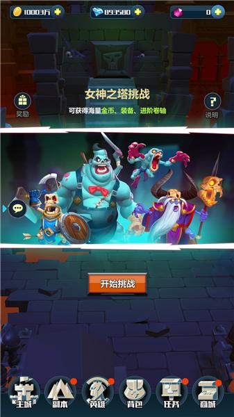 英雄盟约 360版手游app截图