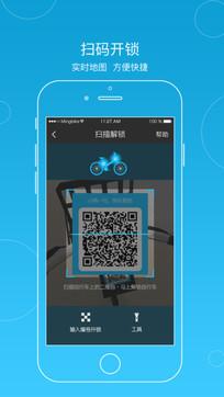 小鸣单车手机软件app截图