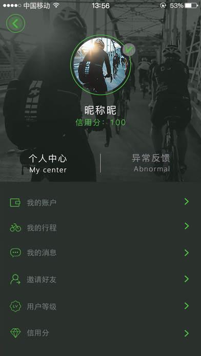 牛拜单车手机软件app截图