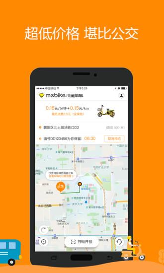小蜜单车手机软件app截图