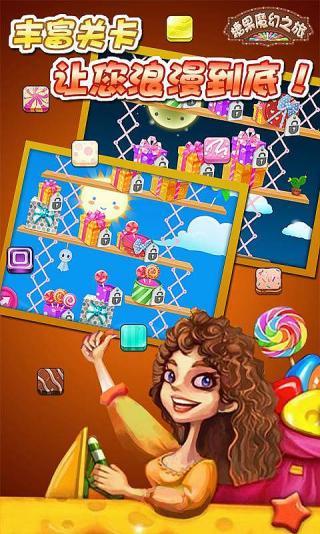 糖果魔幻之旅手游app截图