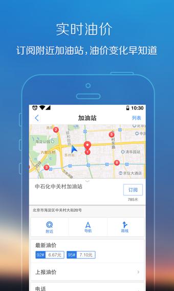 腾讯地图手机软件app截图