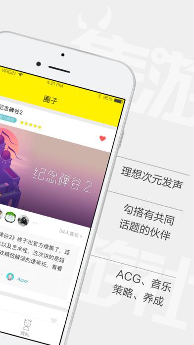 集游社手机软件app截图