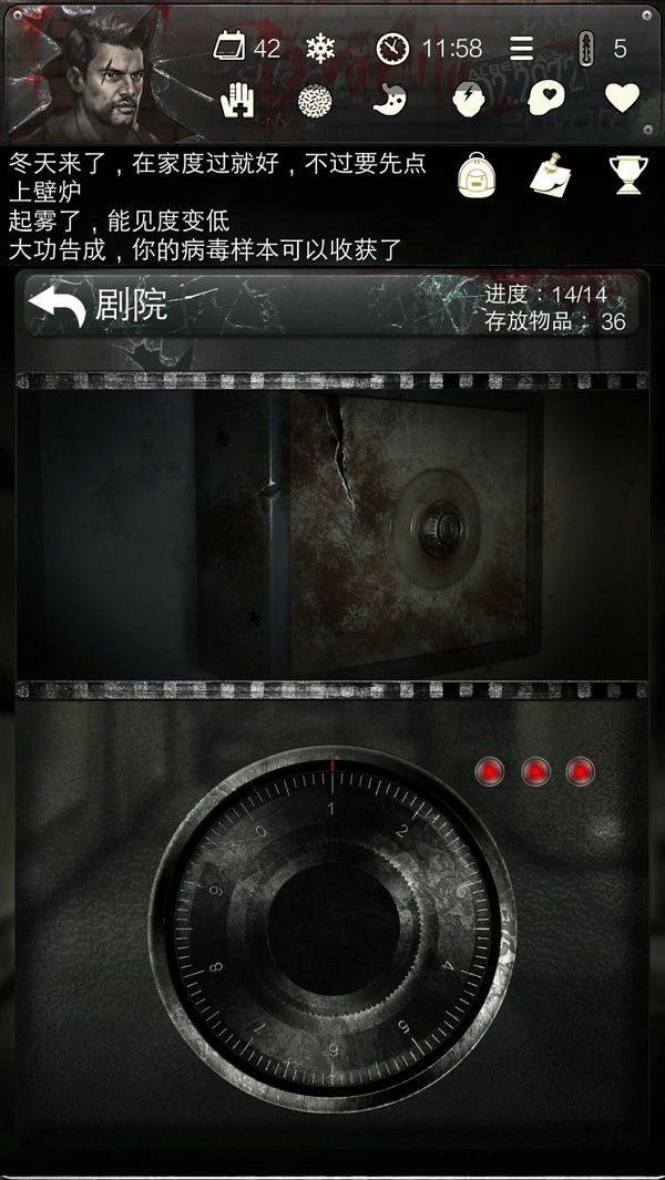 末日求生:死亡日记雅子篇手游app截图