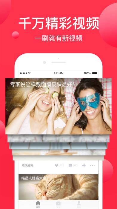 西瓜视频手机软件app截图