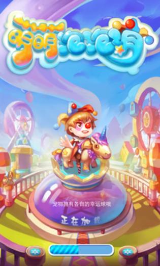 萌萌泡泡消手游app截图