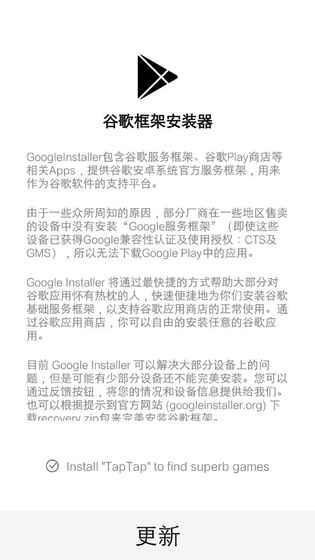 谷歌安装器 最新版手机软件app截图