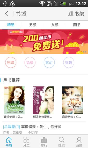 2345阅读王手机软件app截图