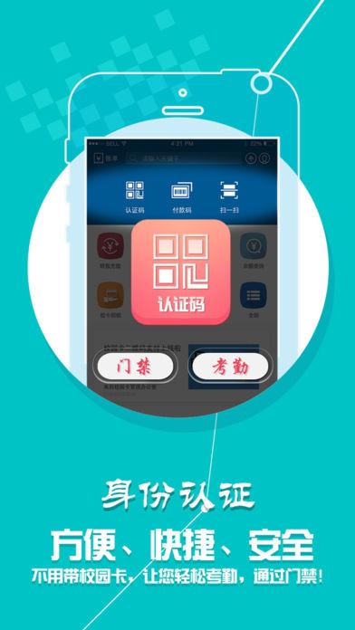 学付宝手机软件app截图