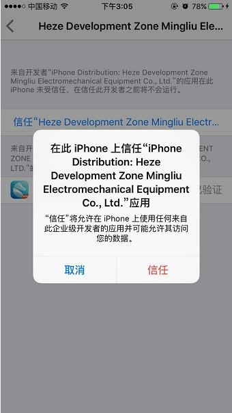 海马苹果助手手机软件app截图