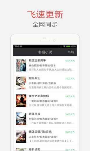 海纳小说阅读器 2021版手机软件app截图