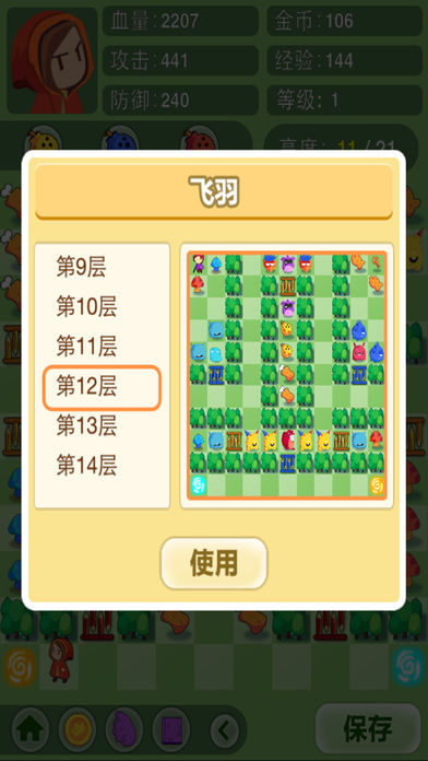 小红爱魔塔手游app截图