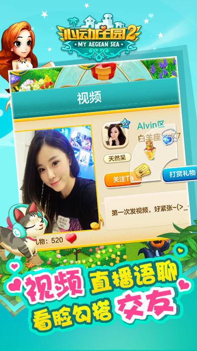 心动庄园2手游app截图