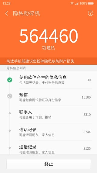 360安全换机手机软件app截图