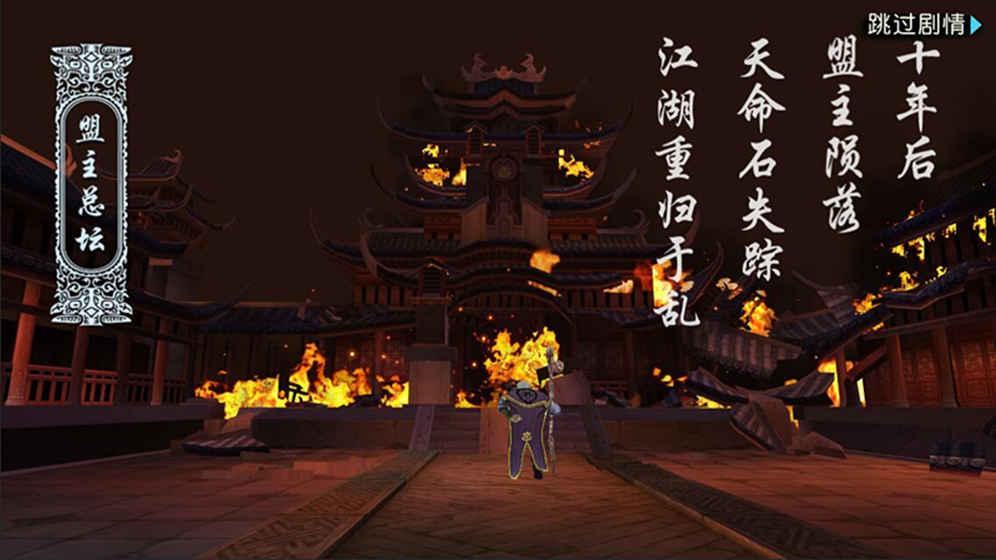 画江湖盟主手游app截图