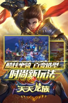 天天龙族手游app截图