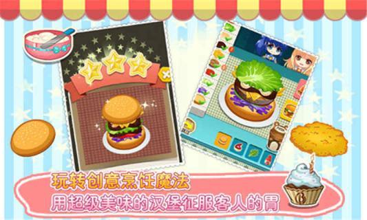 巴啦啦小魔仙飘香汉堡 九游版手游app截图