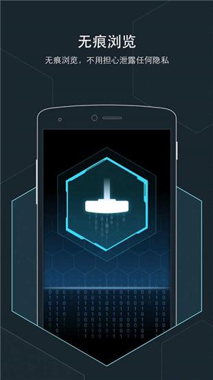 Armorfly浏览器手机软件app截图