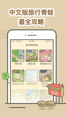 旅行青蛙攻略手游app截图