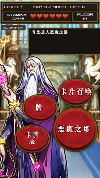 卡牌对决:恶魔之塔手游app截图