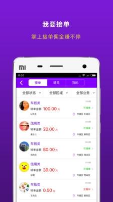 赚赚手机软件app截图