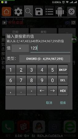 GG修改器手游app截图