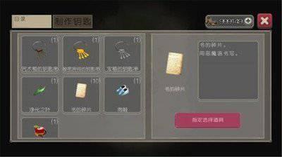 捉迷藏2:异邦人手游app截图