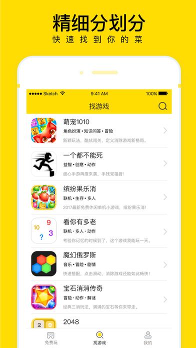 爱玩吧手游app截图