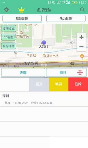 钉钉定位助手手机软件app截图