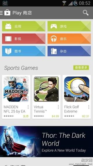 Google Play商店手机软件app截图