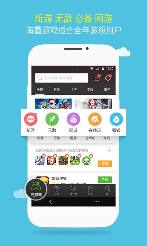 4399游戏盒手游app截图