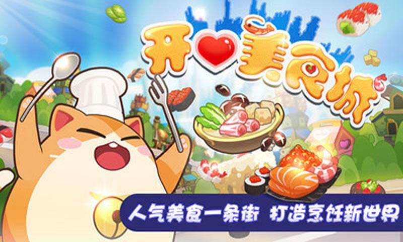 开心美食城手游app截图