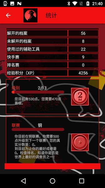 侦探推理社手游app截图