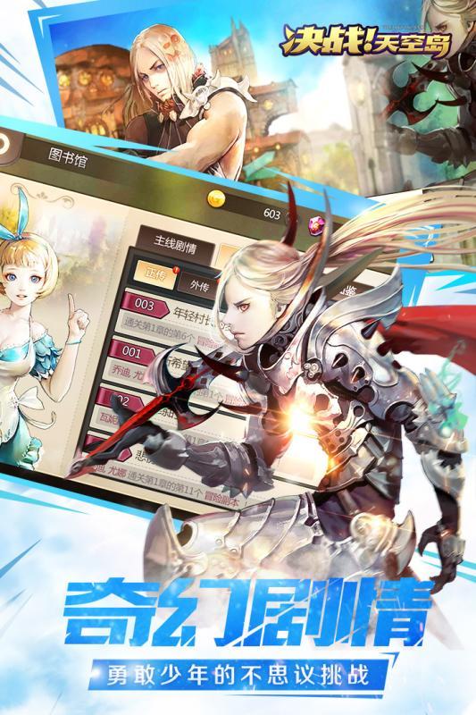 决战!天空岛手游app截图