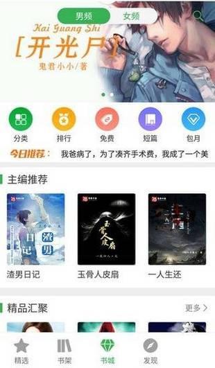 笔尚小说手机软件app截图