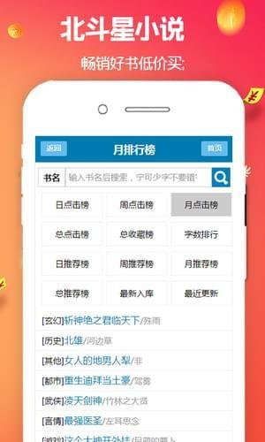 北斗星小说 电脑版手机软件app截图