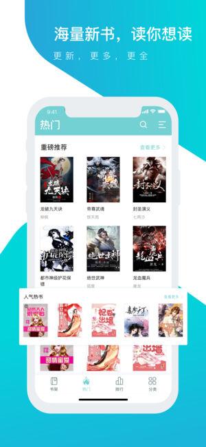热门小说大全手机软件app截图