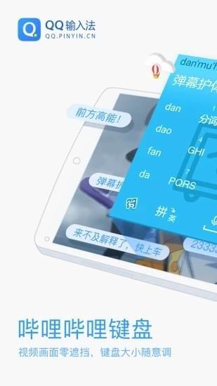 哔哩哔哩键盘手机软件app截图