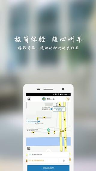 飞嘀打车手机软件app截图