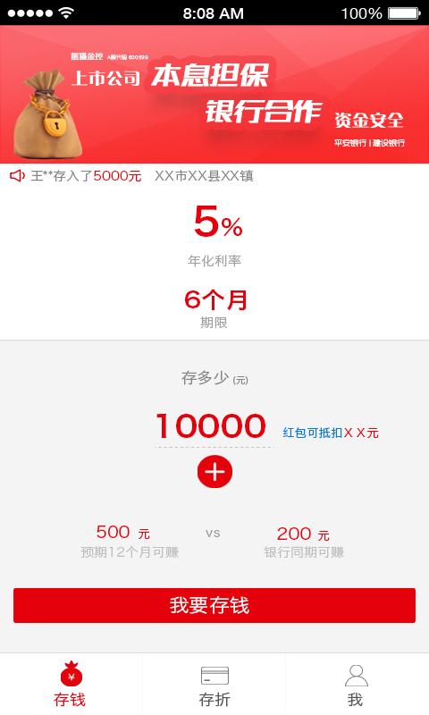 500理财手机软件app截图