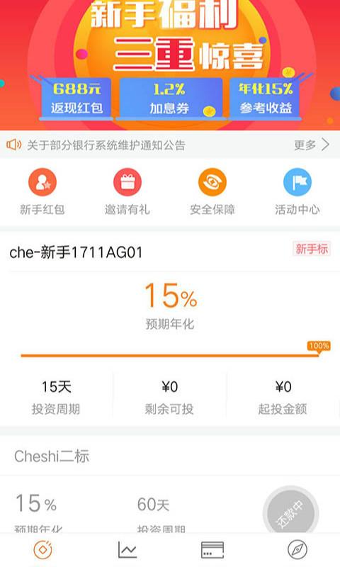 商信理财手机软件app截图
