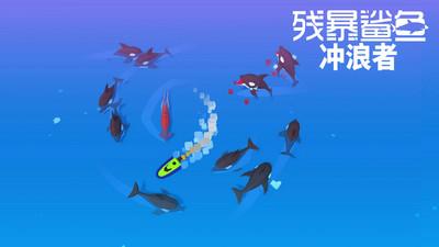 残暴鲨鱼:冲浪者手游app截图